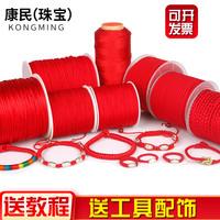 查看红绳手链编织绳手工diy材料手编绳线中国结绳子玉线红线绳编手绳价格