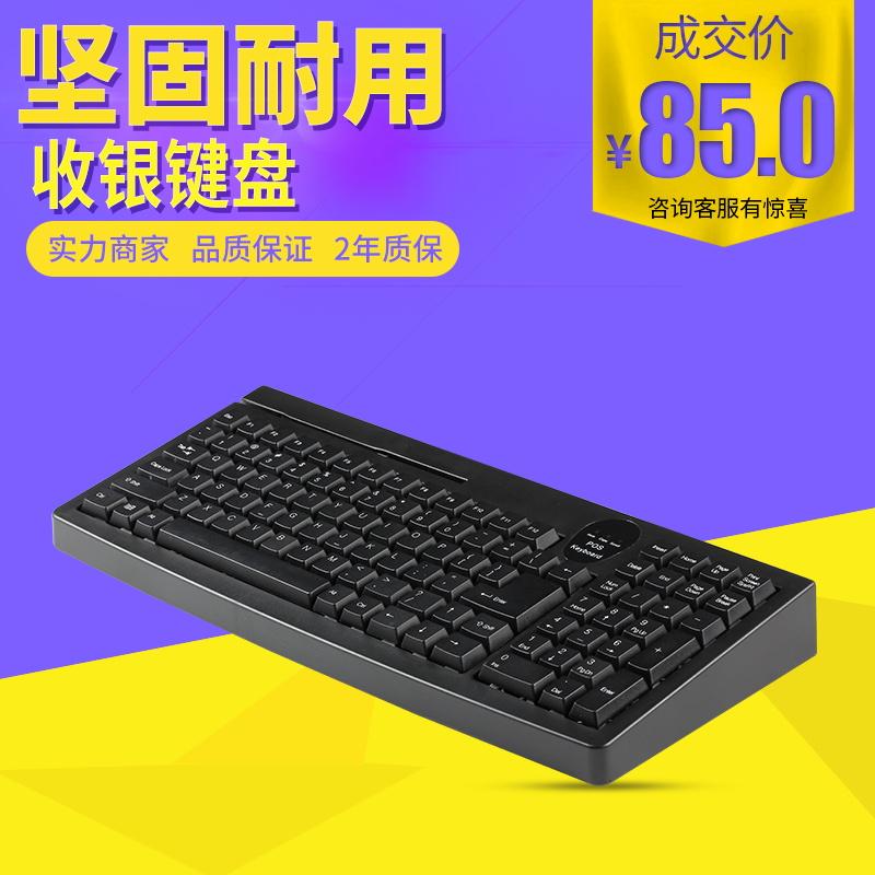 KB101P收款机键盘 超市便利店奶茶蛋糕收款机配件PS2圆口网口键盘