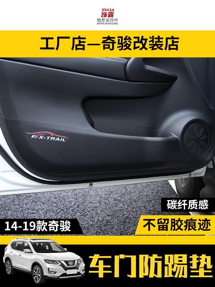 奇骏车门防踢垫专用于14-19款日产新奇骏改装内饰汽车用品防踢贴