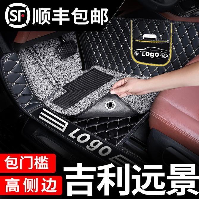 x1车2020新 于吉利远景脚垫全包围x3大x6suv18款 汽车轿车20 专用