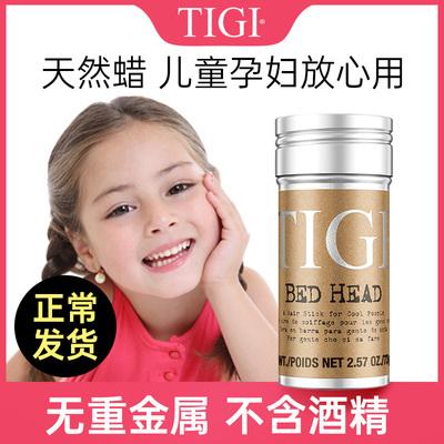 TIGI发蜡棒化妆师专用碎发整理膏发胶造型小女孩毛发碎发整理神器