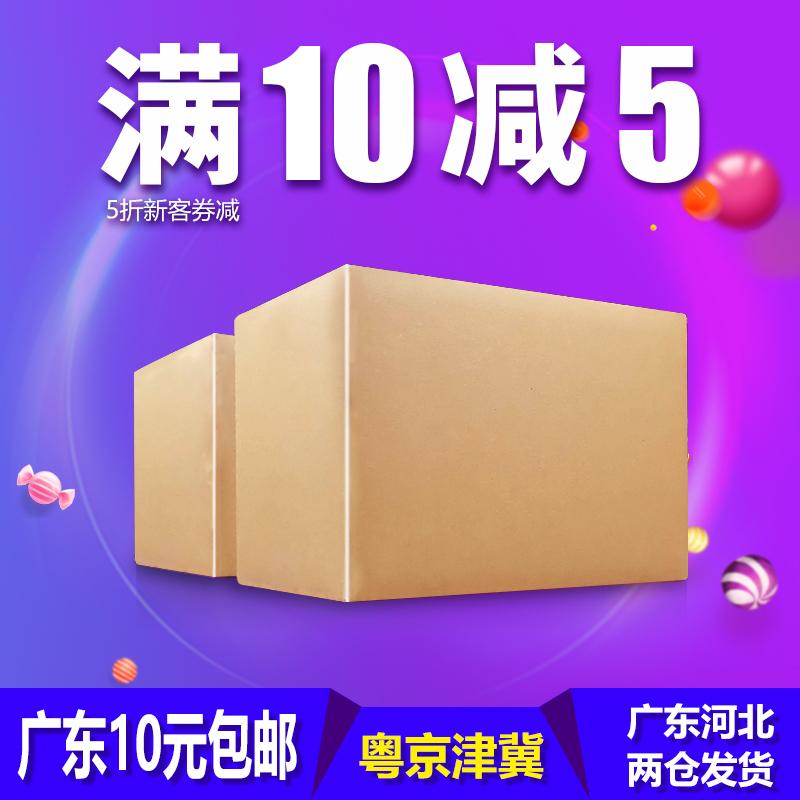 12-1号纸箱批发 淘宝邮政箱快递发货打包箱搬家纸皮箱包装盒定做