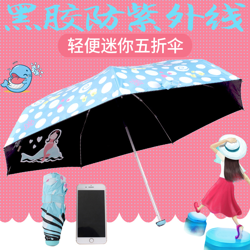 天堂伞胶囊遮阳伞轻巧五折伞防晒折叠太阳伞女晴雨两用便携雨伞男