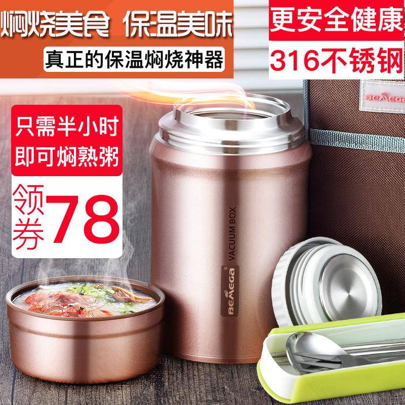 英国316不锈钢焖烧杯焖烧壶闷烧罐女大容量便携焖粥神器保温饭盒