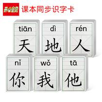人教版识字卡片小学生语文一年级上册下册二年级生字认字课本同步