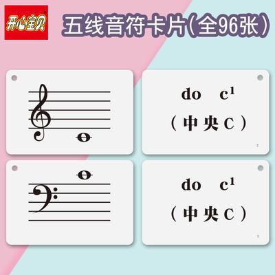 钢琴版96张五线谱卡音符卡音乐启蒙早教闪卡儿童基础教育卡片