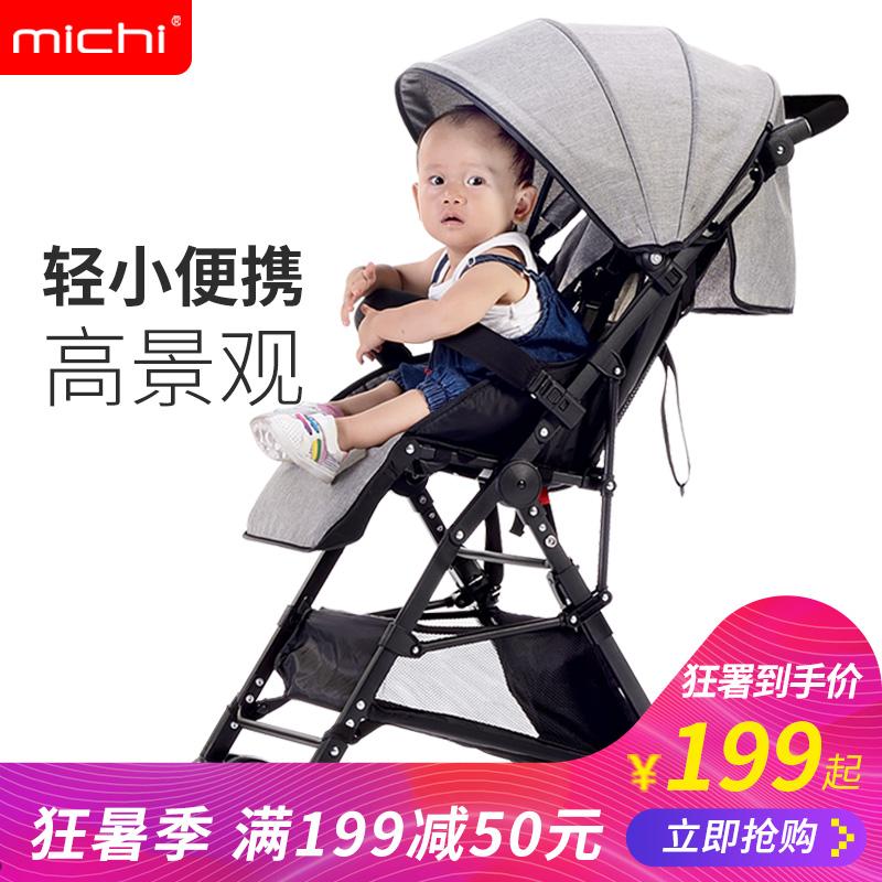 宓驰婴儿推车超轻便携可坐可躺折叠高景观婴儿童车宝宝BB手推伞车