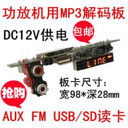 包邮18C低音炮MP3解码板AUX显示收音读卡USB音频板DIY老功放用12V