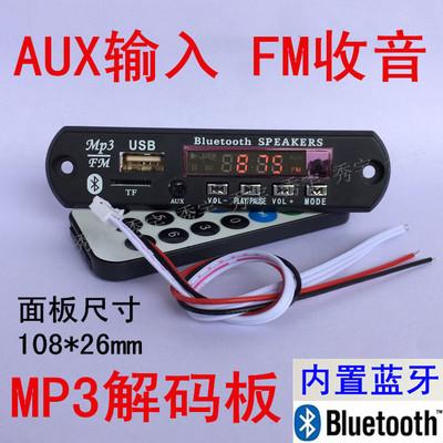 1711蓝牙解码器 MP3解码板AUX外音输入FM收音机TF读卡板USB播放器