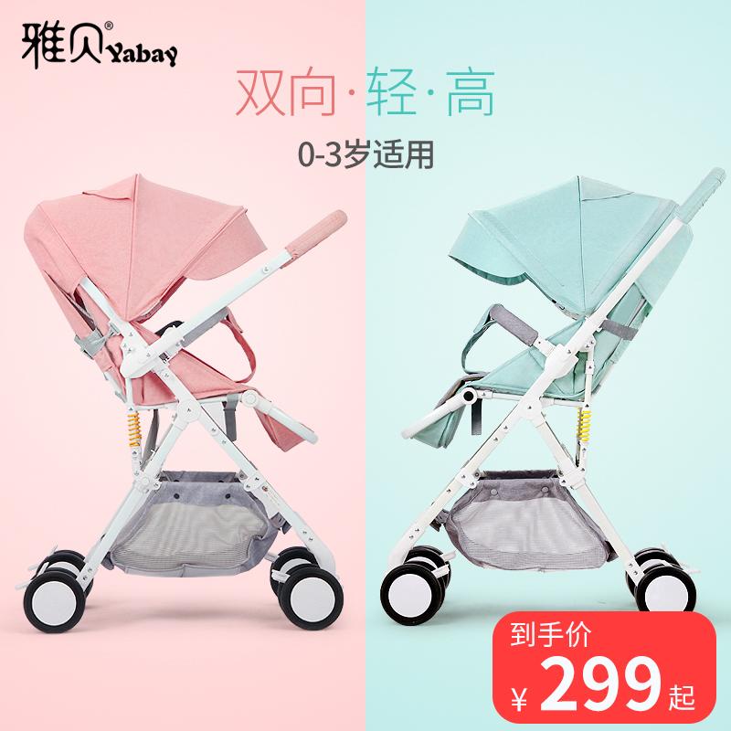 雅贝婴儿推车可坐可躺超轻便携折叠简易高景观宝宝儿童手推车伞车