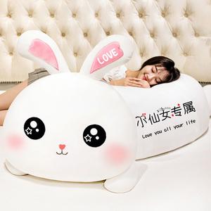 小白兔子毛绒玩具布洋娃娃睡觉可爱抱枕玩偶熊公仔超大女生日礼物