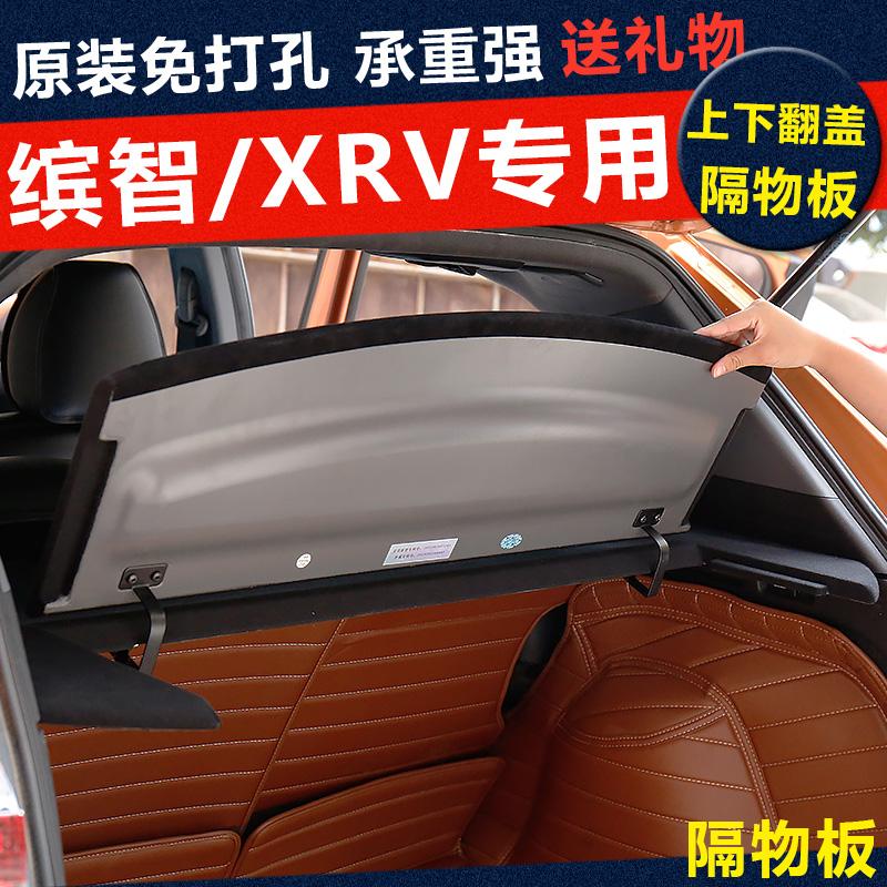 本田xrv繽智後備箱隔物板遮物簾改裝 後備箱中隔板尾箱置物板