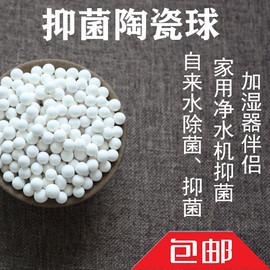 包邮加湿器专用纳米银抑菌陶瓷球鱼缸净水机水龙头花洒浴缸杀菌