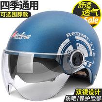 电动车头盔男电动踏板头盔女四季通用防雾半覆式盔防紫外线安全帽