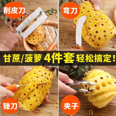 甘蔗刀菠萝刀削菠萝神器削皮刀水果刮皮刀刨夹挖去眼器不锈钢家用