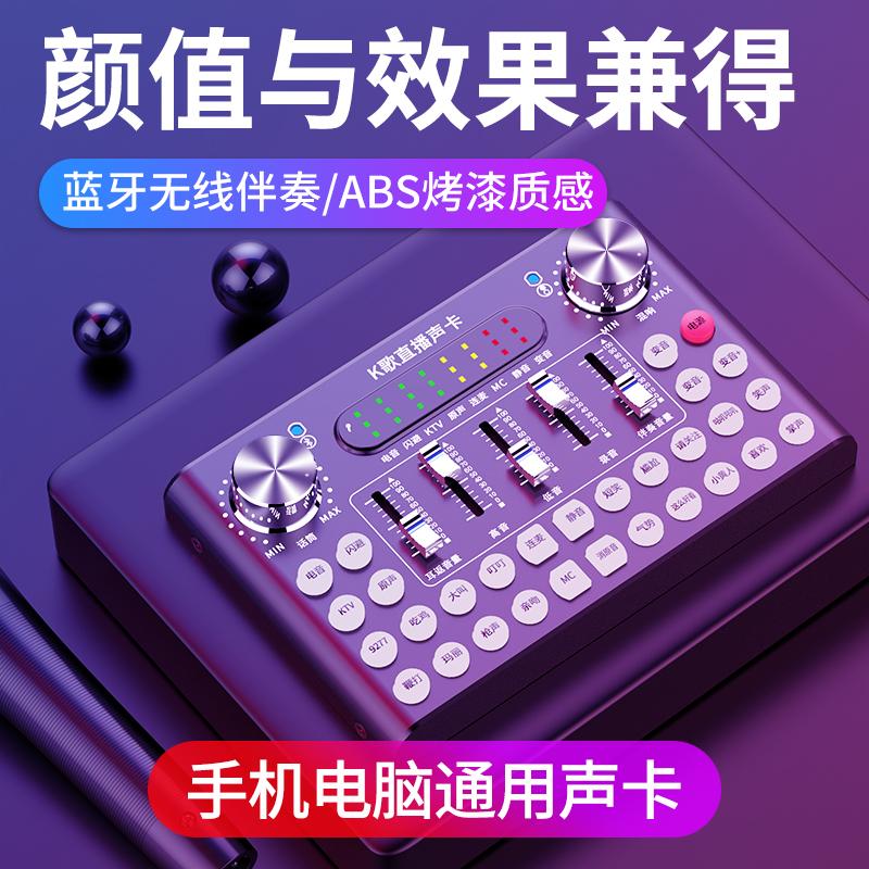 菲乐007 声卡唱歌套装手机专用外置USB声卡套装电脑台式通用快手主播直播设备全(用100元券)