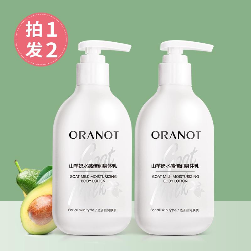 奥兰诺山羊奶果酸身体乳保湿滋润香体女士变白补水持久留香去鸡皮