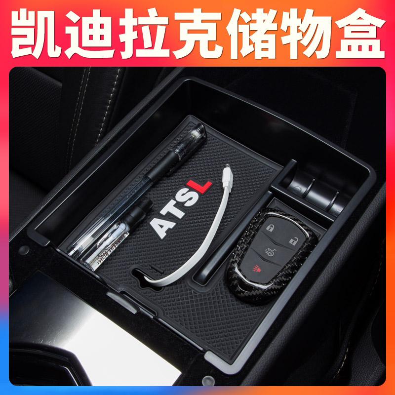 凯迪拉克ATSL XTS XT5 XT4扶手箱储物盒改装中控内饰汽车用品配件