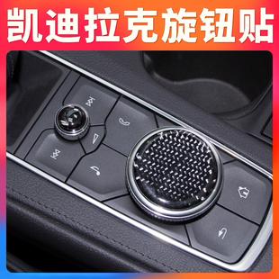 凯迪拉克XT4 XT5中控旋钮装饰贴CT6内饰改装汽车用品贴纸车贴配件图片