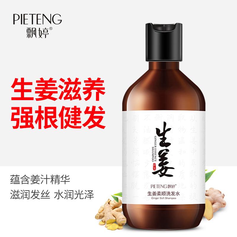 生姜洗发水男女控油姜汁柔顺改善毛躁止痒持久留香护发