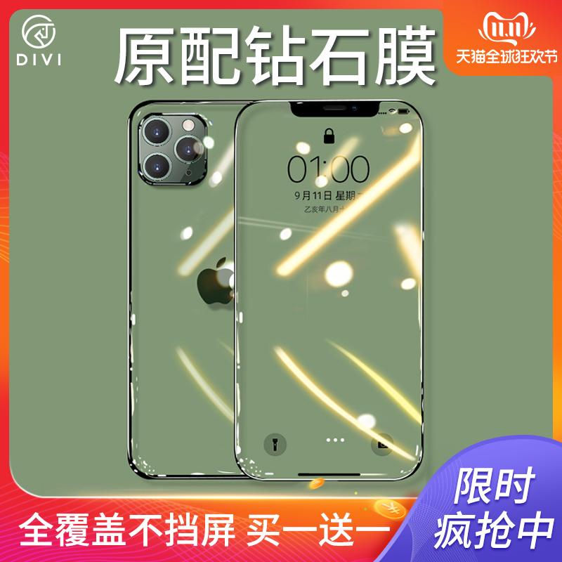 第一卫iPhone11钢化膜X苹果11手机11ProMax全屏iPhoneX覆盖XMax贴膜iPhoneXR蓝光XS全包MaxPro防摔XR玻璃Mas