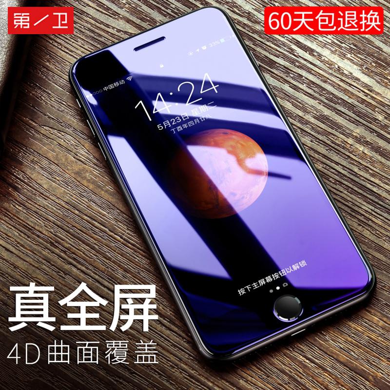 iphone6钢化膜苹果6s全屏手机4.7贴膜6plus全包4D水凝6p防爆ipone