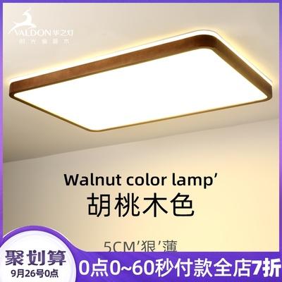 胡桃木色新中式客厅led吸顶灯中式实木卧室灯超薄长方形顶灯灯具