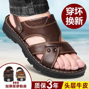男士真皮凉鞋2019新款夏季外穿沙滩鞋厚底防滑软底爸爸休闲拖鞋男品牌