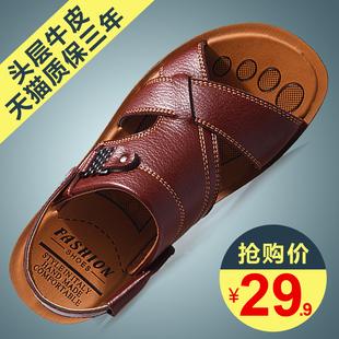 2021夏季新款真皮男士凉鞋休闲软底外穿防滑凉拖鞋两用牛皮沙滩鞋