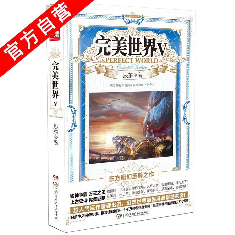 Внутриигровые ресурсы Perfect World International Edition Артикул 581460728492