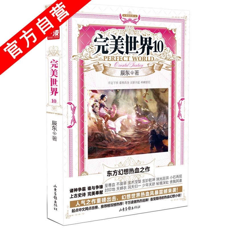 Внутриигровые ресурсы Perfect World International Edition Артикул 581950389838