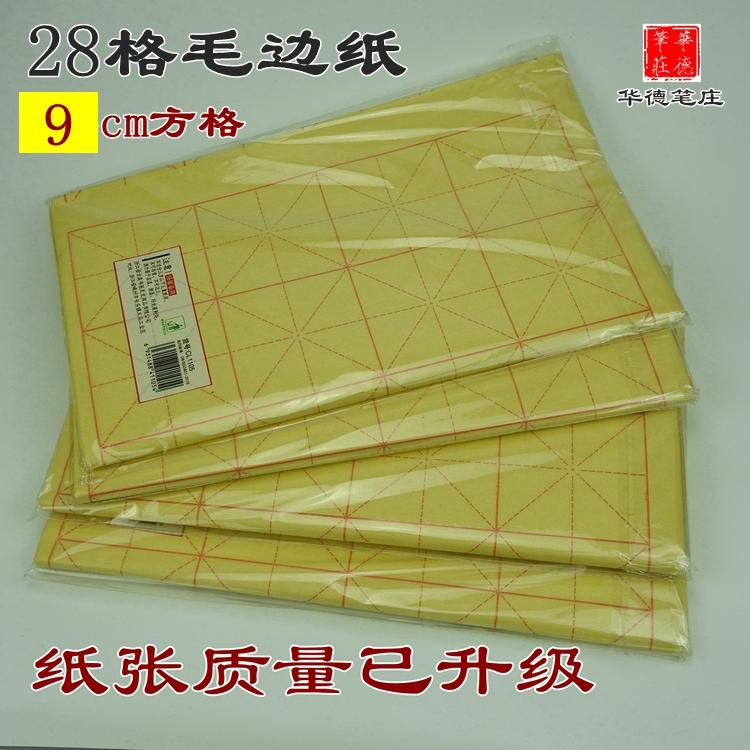 Бумага из бамбука Артикул 45231375089