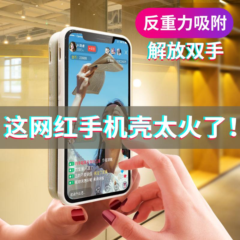 抖音反重力苹果8plus手机壳iPhone7plus纳米吸附贴墙iphone7网红个性创意7p潮牌i8硅胶套七八全包防摔男女