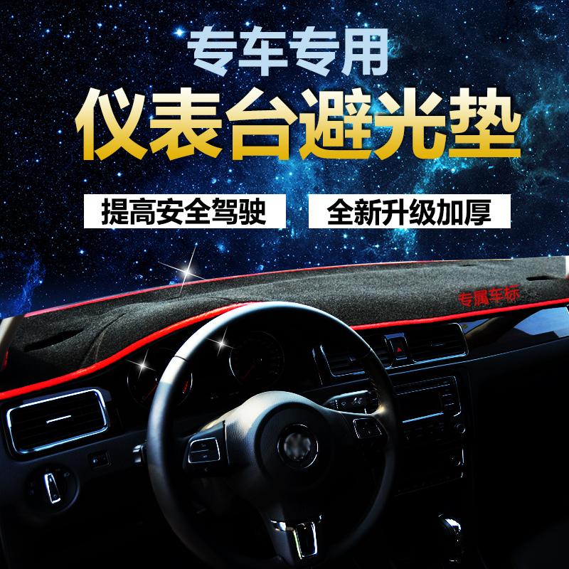 中控儀表台避光墊速騰福克斯卡羅拉H6逸動帝豪英朗改裝裝飾