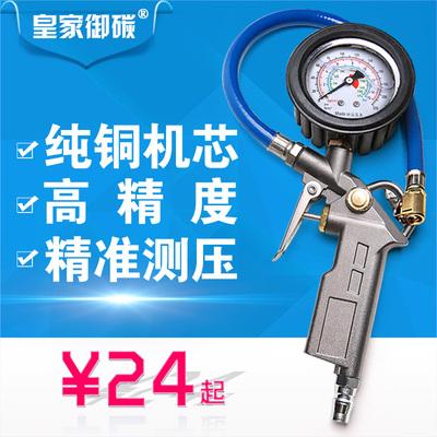 胎压表高精度带充气监测器打气枪