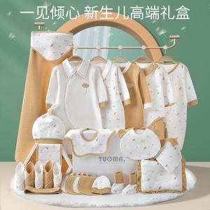 新生婴儿衣服礼盒初生宝宝用品纯棉套盒出生满月见面礼物秋冬套装