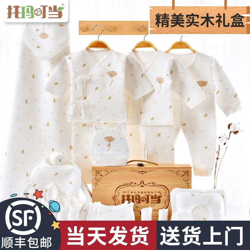 新生婴儿衣服套装纯棉初生儿礼盒能入手吗