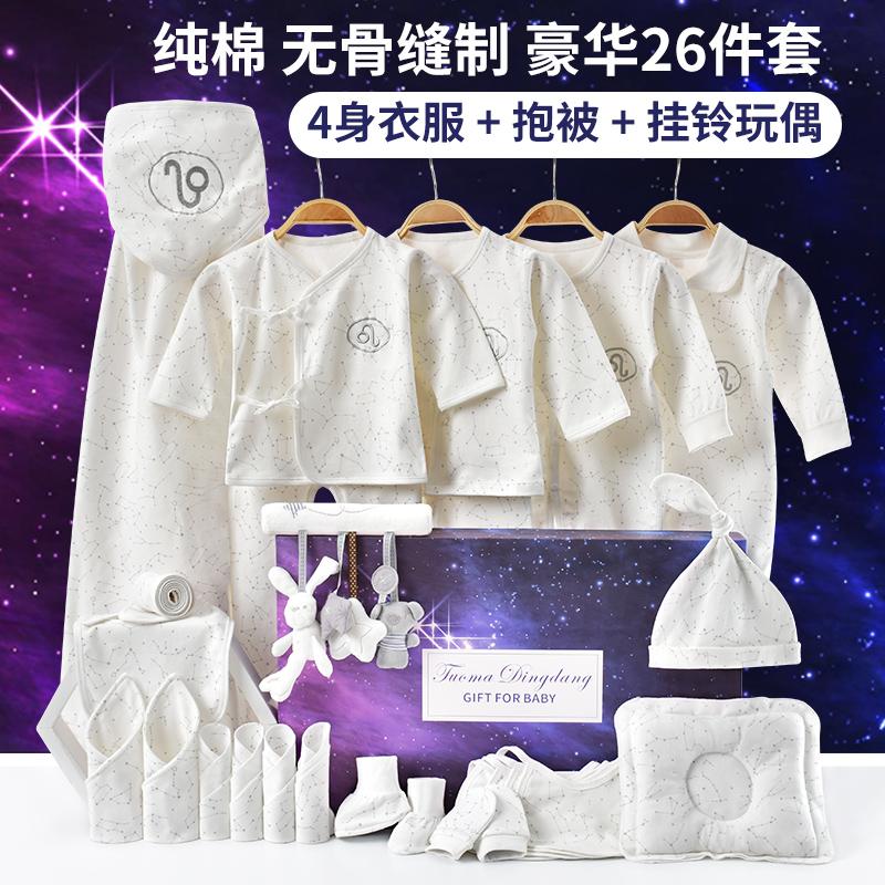 婴儿衣服0-3个月新生儿秋冬纯棉礼盒套装初生刚出生满月宝宝用品