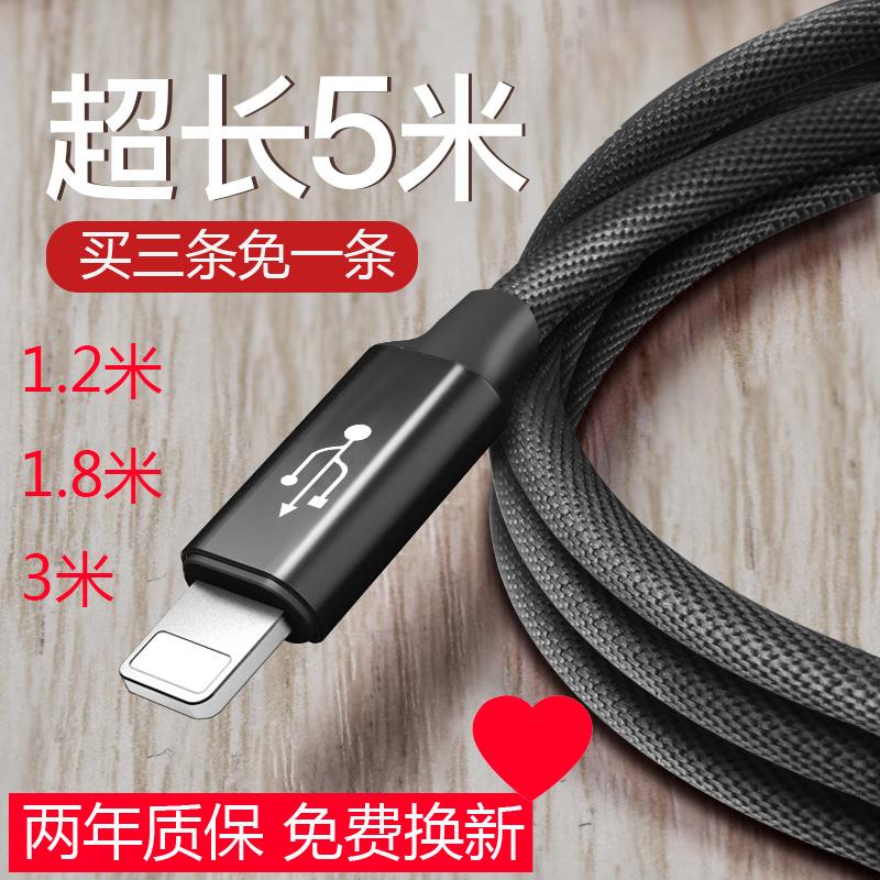 苹果三米5米长加长超长7p器数据线(非品牌)