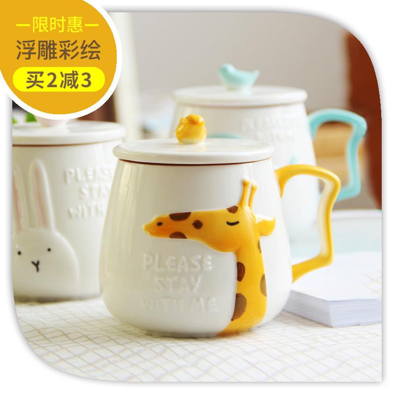 可愛卡通陶瓷杯馬克杯子帶蓋勺 辦公室喝水杯牛奶杯咖啡杯