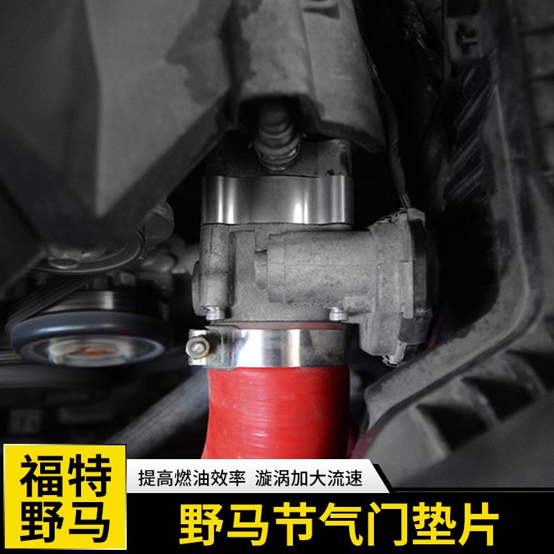 15-17款福特野马2.3tmustang改装专用进气节气门垫片加大进气内饰