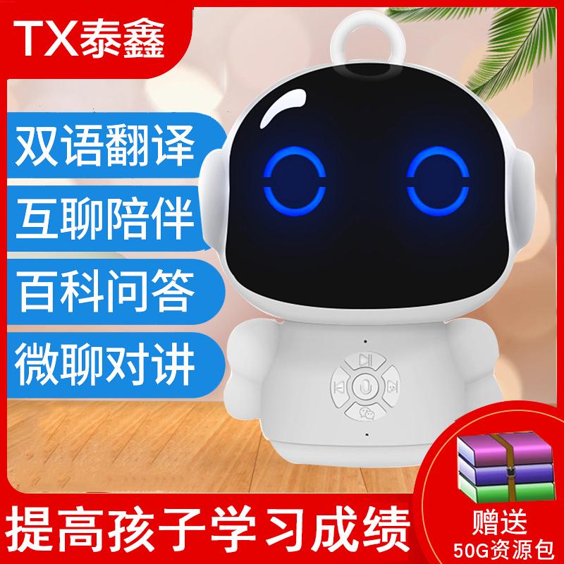 小度AI儿童人工智能机器人早教机男女孩陪伴玩具小白小胖胡巴高科技wifi小谷云多功能语音对话益智教育学习机