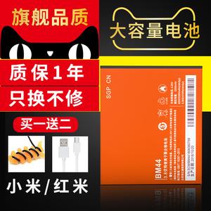 领1元券购买红米note2电池note3小米6原装5 4 4C 4X 2S 5S 3S 2a手机1S官网note4X增强BM44 45 40 41原厂20电板3X 大容量