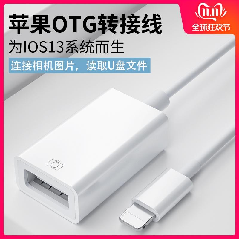 苹果OTG数据线USB相机转换器iPhone手机iPad平板连接鼠标转接头华为OTG转接USB3.0转接type-c口连接手机优U盘