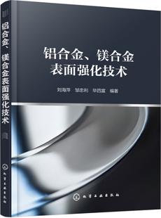 镁合金表面强化技术 铝合金 氧化微弧氧化阳 腐蚀与防护电化学工程化学氧化阳 氧化后处理工艺书 铝合金镁合金表面处理技术书籍