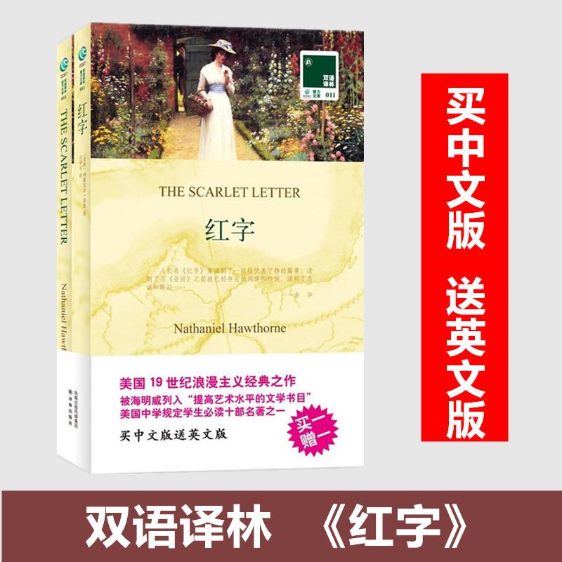 全新正版 红字 霍桑著(英文原版书+中文译本)全套两册中英文对照书籍双语读物 译林经典外国畅销原著小说英语名著书籍