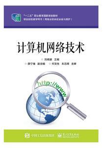 正版 计算机网络技术 计算机网络 计算机技术基础 局域网 交换机和路由器配置 刘峰波 电子工业出版社