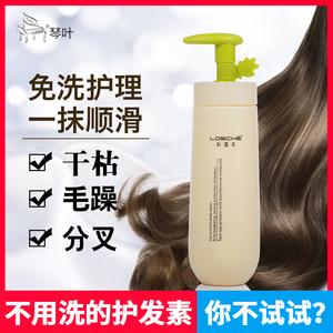琴叶免洗护发素女转性蛋白生化分子乳柔顺免洗护发乳液顺滑免洗型