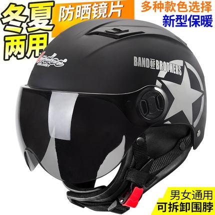 电动电瓶摩托车头盔男女四季通用冬季保暖安全帽轻便式可爱个性