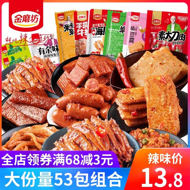 金磨坊零食大礼包麻辣礼盒荤素搭配休闲食品网红小吃充饥夜宵零食